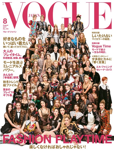 VOGUE JAPAN 2017 8月号