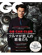 GQ JAPAN 2017 9月号