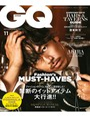 GQ JAPAN 2017 11月号