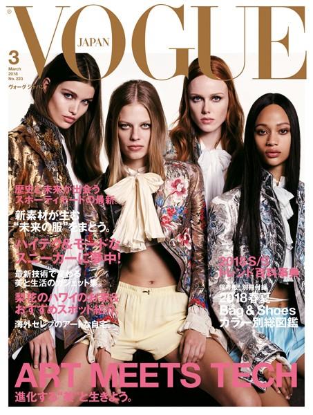 VOGUE JAPAN 2018 3月号