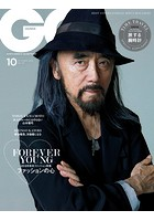 GQ JAPAN 2018 10月号