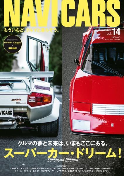 NAVI CARS Vol.14