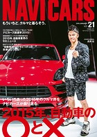 NAVI CARS Vol.21