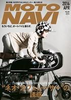 MOTO NAVI NO.69 2014 April