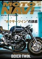 MOTO NAVI NO.75 2015 April
