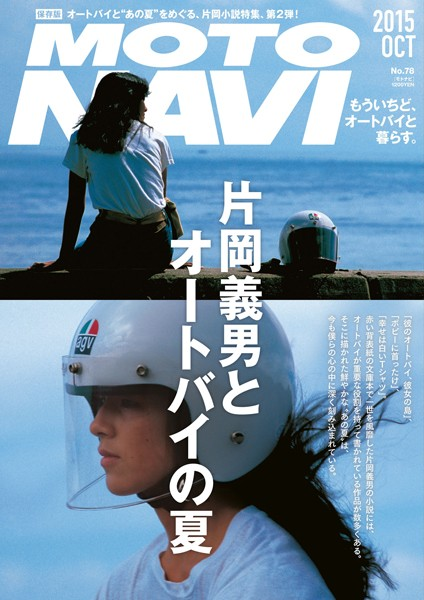 MOTO NAVI NO.78 2015 October
