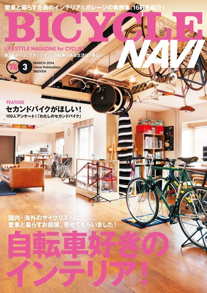 BICYCLE NAVI NO.74 2014 March