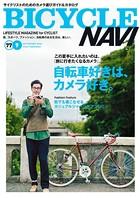BICYCLE NAVI NO.77 2014 September