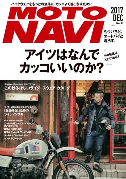 MOTO NAVI No.91 2017 December