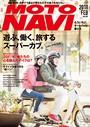 MOTO NAVI No.92 2018 February