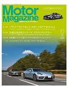 Motor Magazine 2017年6月号/No.743