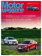 Motor Magazine 2017年7月号/No.744