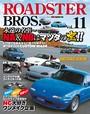 Roadster Bros Vol.11 永遠の名車〜NA&NBはマツダの宝!! (モーターマガジンムック)
