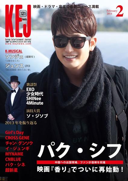 KEJ (コリア エンタテインメント ジャーナル) 2014年2月号