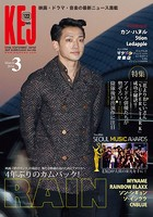 KEJ (コリア エンタテインメント ジャーナル) 2014年3月号