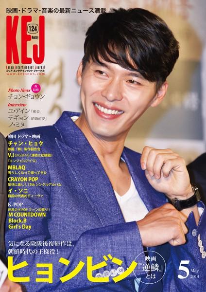 KEJ (コリア エンタテインメント ジャーナル) 2014年5月号