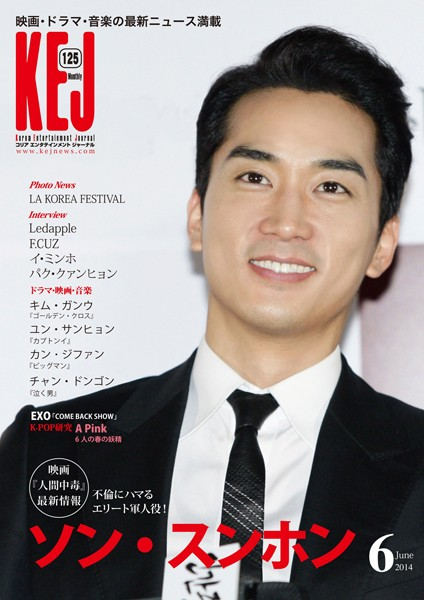 KEJ (コリア エンタテインメント ジャーナル) 2014年6月号