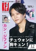 KEJ (コリア エンタテインメント ジャーナル) 2014年12月号