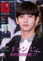 KEJ (コリア エンタテインメント ジャーナル) 2015年8月号