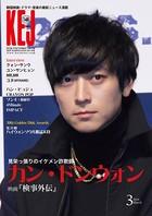 KEJ (コリア エンタテインメント ジャーナル) 2016年3月号