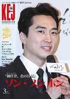 KEJ (コリア エンタテインメント ジャーナル) 2017年3月号