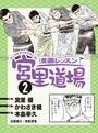 漫画レッスン宮里道場 2