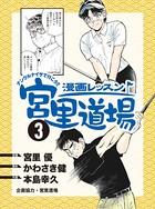 漫画レッスン宮里道場 3