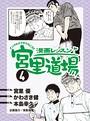 漫画レッスン宮里道場 4