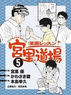 漫画レッスン宮里道場 5