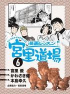 漫画レッスン宮里道場 6