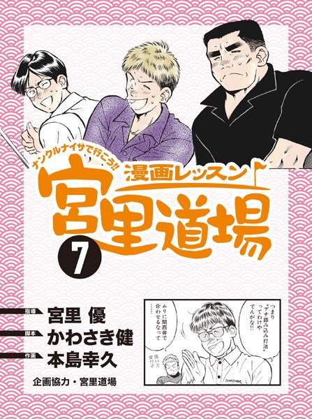 漫画レッスン宮里道場 7