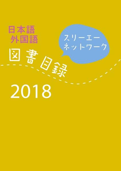 2018 スリーエーネットワーク 日本語・外国語 図書目録