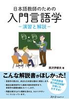 日本語教師のための 入門言語学
