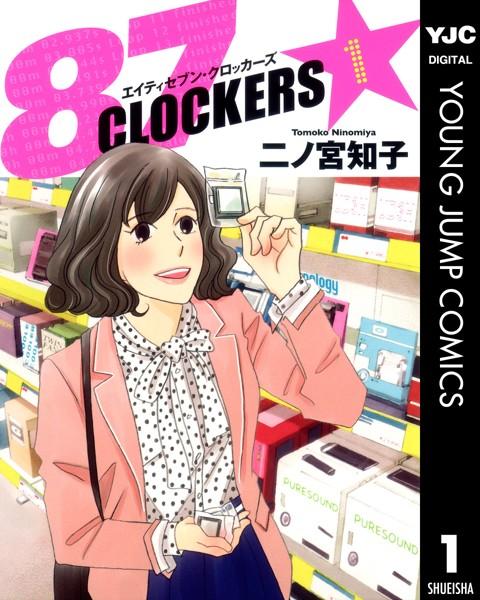 87CLOCKERS 1
