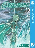 CLAYMORE 10
