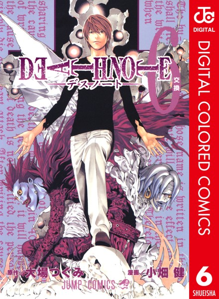 DEATH NOTE カラー版 6