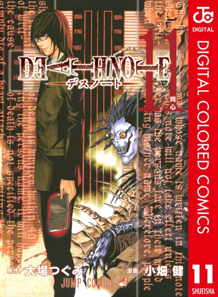 DEATH NOTE カラー版 11