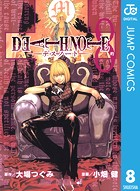 DEATH NOTE モノクロ版 8