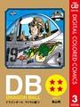 DRAGON BALL カラー版 サイヤ人編 3