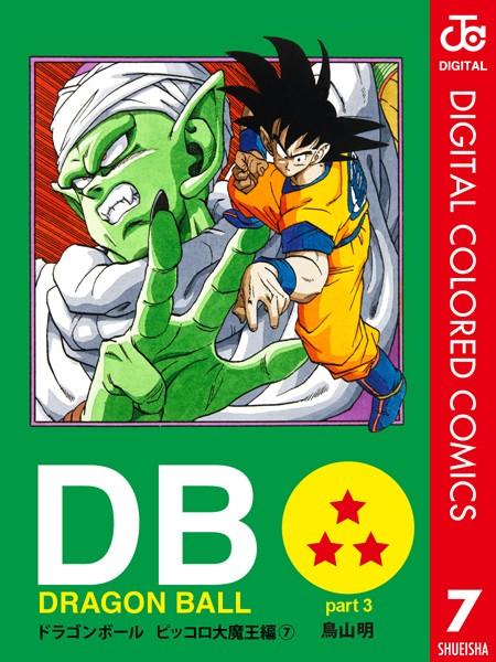 DRAGON BALL カラー版 ピッコロ大魔王編 7