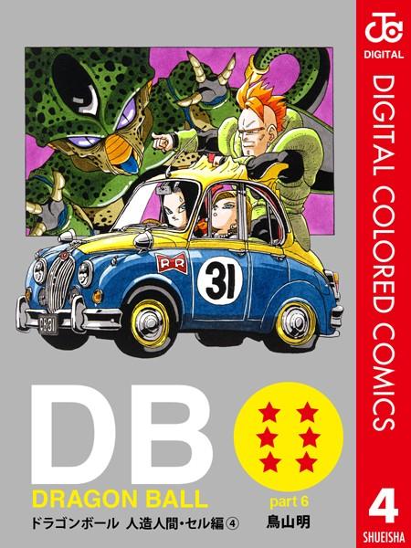 DRAGON BALL カラー版 人造人間・セル編 4