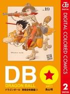 DRAGON BALL カラー版 孫悟空修業編 2