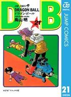 DRAGON BALL モノクロ版 21