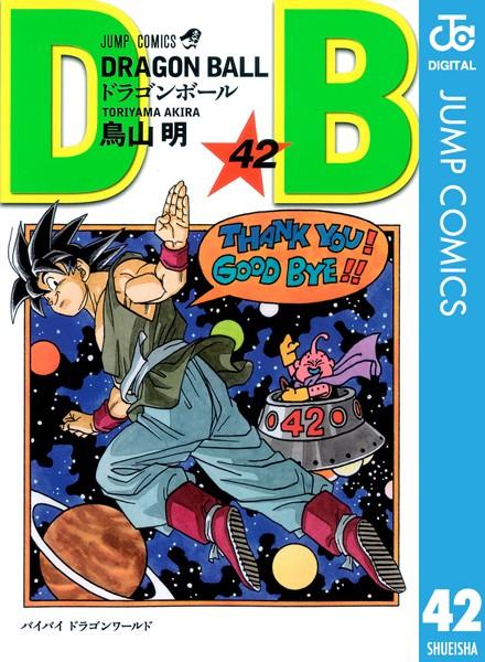 DRAGON BALL モノクロ版 42