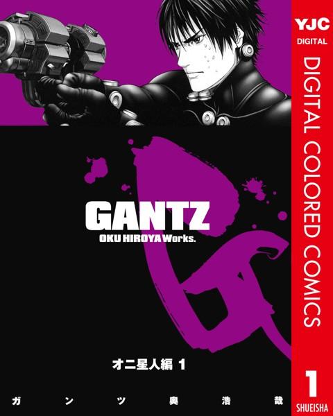 GANTZ カラー版 オニ星人編 1