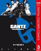 GANTZ カラー版 かっぺ星人編 3