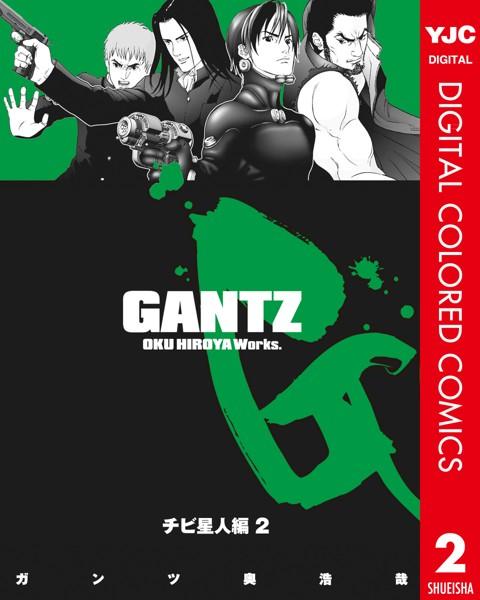 GANTZ カラー版 チビ星人編 2