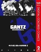 GANTZ カラー版 ゆびわ星人編&小島多恵編 2