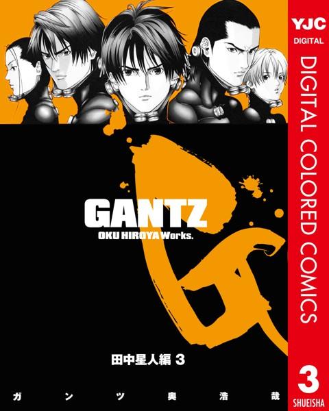 GANTZ カラー版 田中星人編 3
