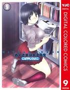 HIYOKO BRAND おくさまは女子高生 カラー版 9